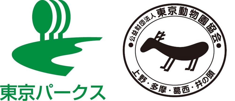 公益財団法人 東京都公園協会・公益財団法人 東京動物園協会
