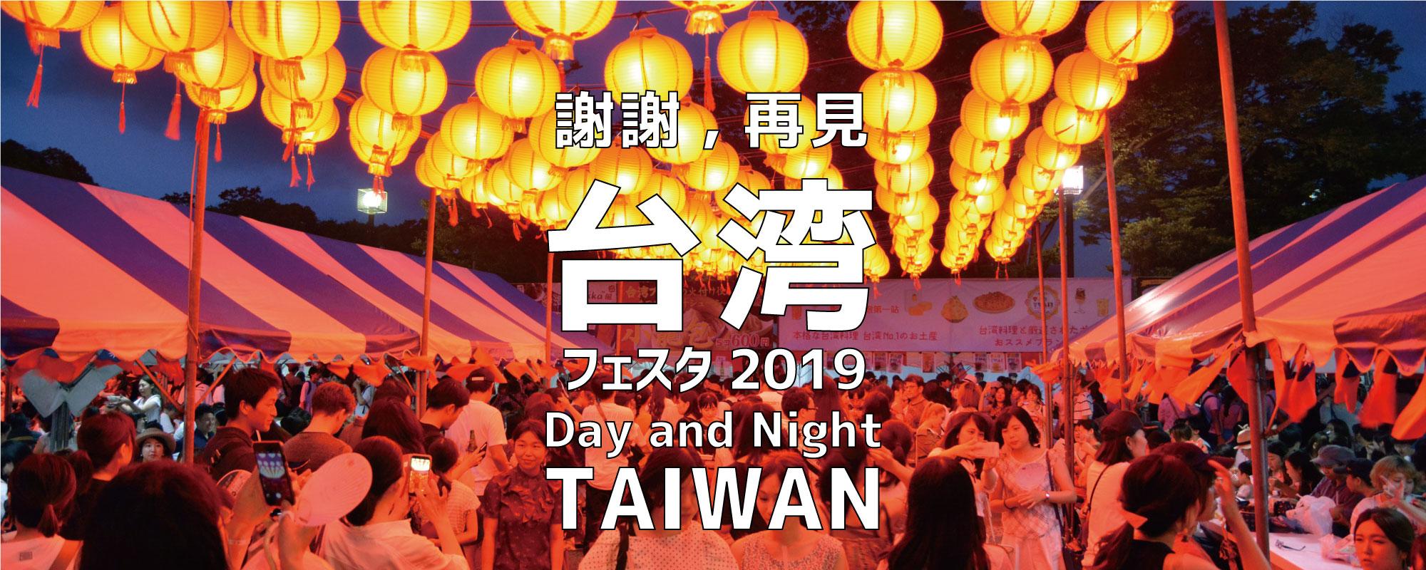 台湾フェスタ終了バナー2019