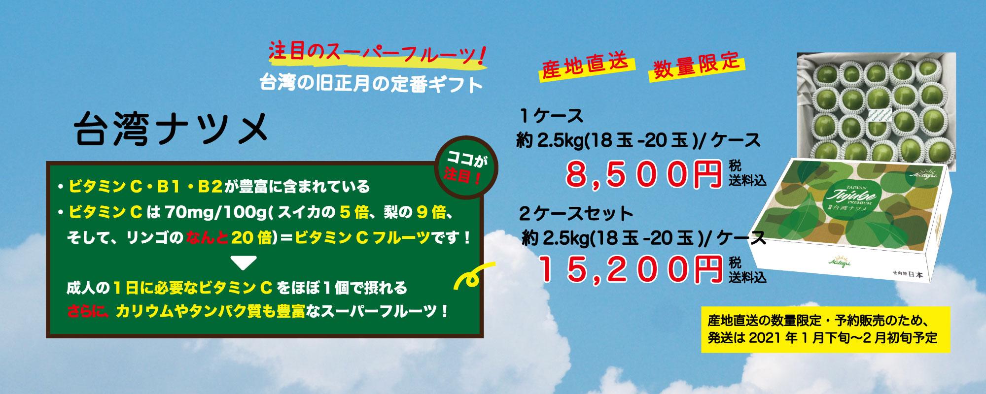 natsume_banner